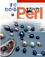 すぐわかる オブジェクト指向 Perl