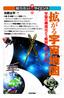 拡がる宇宙地図―宇宙の構造はどう解明されてきたか