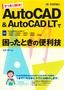 すっきり解決! AutoCAD&AutoCAD LTで困ったときの便利技