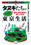 タヌキたちのびっくり東京生活―都市と野生動物の新しい共存―