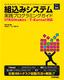 組込みシステム実践プログラミングガイド〜ITRON仕様OS/T-Kernel対応