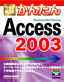[表紙]今すぐ使えるかんたん<br/>Access 2003