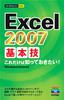 今すぐ使えるかんたんmini Excel 2007 基本技
