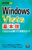 今すぐ使えるかんたんmini Windows Vista 基本技
