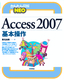 かんたん図解NEO Access 2007 基本操作
