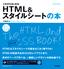 これからはじめる HTML & スタイルシート の本