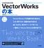 [表紙]これからはじめる VectorWorks<wbr/>の本