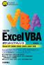 改訂版 Excel VBAポケットリファレンス