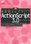 [表紙]速習<wbr/>Web<wbr/>デザイン ActionScript 3.0