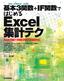 基本3関数+IF関数ではじめる Excel 集計テク