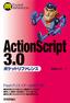 [表紙]ActionScript 3.0 ポケットリファレンス