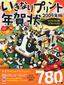いきなりプリント年賀状 2009年版