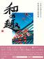 日本の美を伝える和風年賀状素材集「和の趣」 丑年版