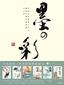 中国有名画家による 墨絵年賀状素材集「墨の彩」 丑年版