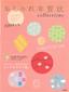 おしゃれ年賀状 Collections 2009年版