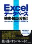 Excelデータベース 検索・抽出・分析辞典