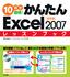 10日で習得!かんたんExcel 2007 レッスンブック 基礎編