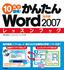 10日で習得!かんたんWord 2007 レッスンブック 基礎編