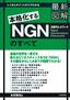 最新図解 NGN(次世代ネットワーク)のすべて