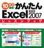 10日で習得!かんたんExcel 2007 レッスンブック 標準編