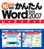 10日で習得!かんたんWord 2007 レッスンブック 標準編