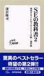 SEの教科書2 〜 成功するSEのプロジェクト計画・運営術