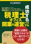 [表紙]成功する<wbr/>「税理士オフィス」<wbr/>開業&<wbr/>運営バイブル