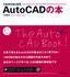 これからはじめる AutoCADの本 [AutoCAD/AutoCAD LT 2006/2007/2008/2009対応]