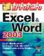 [表紙]今すぐ使えるかんたん<br/>Excel<wbr/>&<wbr/>Word 2003