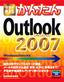 今すぐ使えるかんたん Outlook 2007