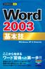今すぐ使えるかんたんmini Word 2003 基本技