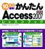10日で習得!かんたんAccess 2007 レッスンブック 標準編