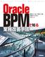 Oracle BPMで知る業務改善手法 〜統合ツールが変化に強い改善サイクルをサポート〜