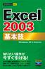 今すぐ使えるかんたんmini Excel 2003 基本技