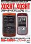 X02HT&X03HTブリーダーズマニュアル