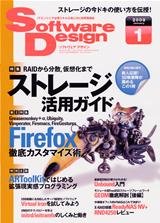 [表紙]Software Design 2009年1月号