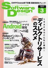 [表紙]Software Design 2009年3月号