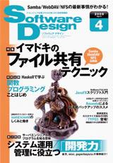 [表紙]Software Design 2009年4月号