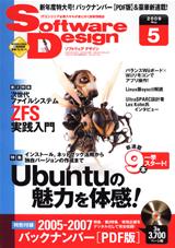 [表紙]Software Design 2009年05月号