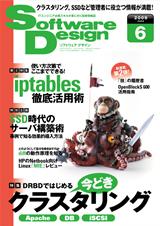 [表紙]Software Design 2009年6月号