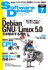 [表紙]Software Design 2009年7月号