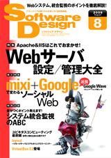 [表紙]Software Design 2009年8月号