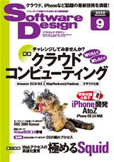 [表紙]Software Design 2009年09月号