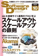 [表紙]Software Design 2009年10月号