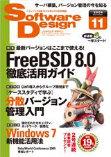 [表紙]Software Design 2009年11月号