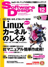 [表紙]Software Design 2009年12月号