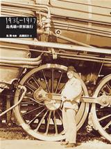 [表紙]島秀雄の世界旅行 1936-1937
