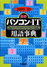[表紙]2009-'10年版[最新]パソコン・IT用語事典