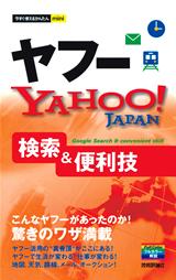 [表紙]今すぐ使えるかんたんmini ヤフー YAHOO! JAPAN 検索&便利技
