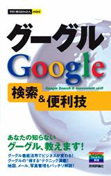[表紙]今すぐ使えるかんたんmini グーグル Google 検索&便利技
